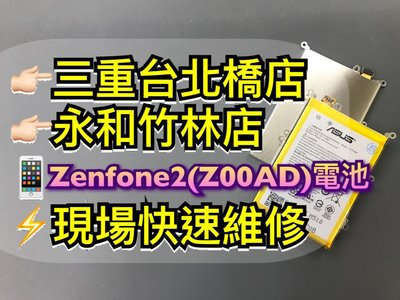 三重/永和【蘋果電信】送工具 ASUS ZE550ML ZE551ML Z00AD Z008D 原廠電池 電池