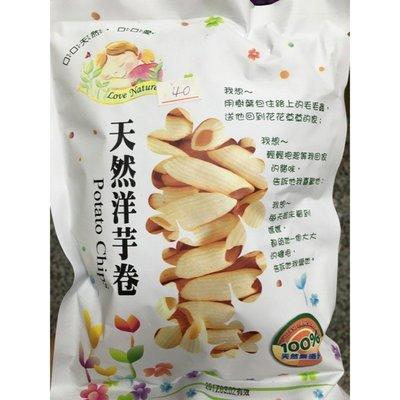 天然洋芋卷(純素) 餅乾 potato chips