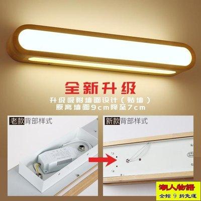 實木壁燈臥室床頭燈過道北歐簡約創意方形led鏡前鏡柜燈新中式燈【潮人物語】
