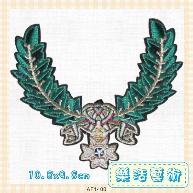 樂活藝術「燙貼布」 ~ 皇家綠麥穗獎牌 徽章 刺繡布貼 熨斗貼 胸章《有背膠》【現貨】【AF1400】