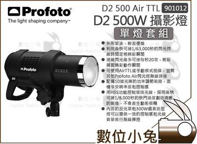 數位小兔【Profoto D2 500 AirTTL 棚燈 單燈 901012】500W 閃光燈 攝影燈 公司貨