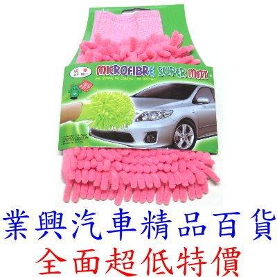 手套式超細纖維雙面雪尼爾手套(粉紅色)(HB2266-4)【業興汽車精品百貨】