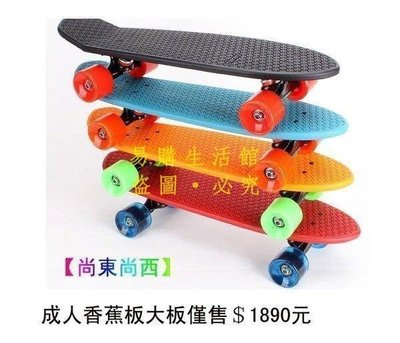 [王哥廠家直销]時尚成人香蕉板大板 小魚板專業滑板 penny魚形板同款LeGou_1202_1202