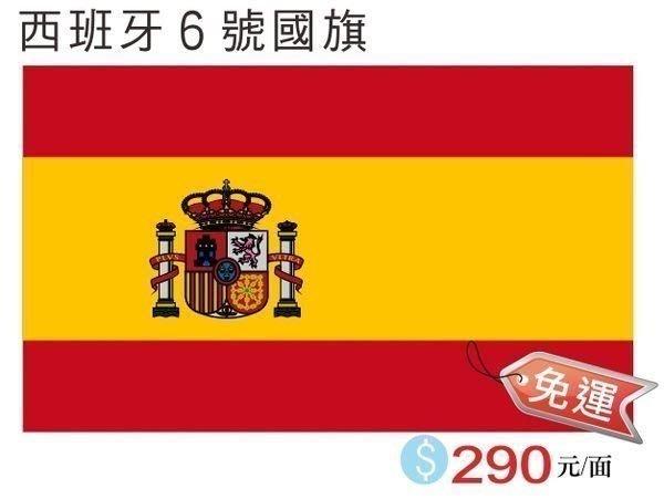 西班牙大國旗90*150cm 現貨下標區 其他國家請至另賣場下標