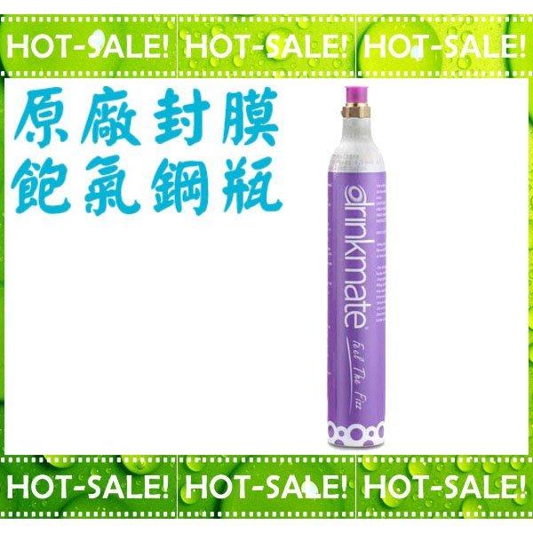 《立即購》Drinkmate 氣泡水機 氣水機 專用鋼瓶 氣瓶 (iSODA/Aquasoda/Mature適用)