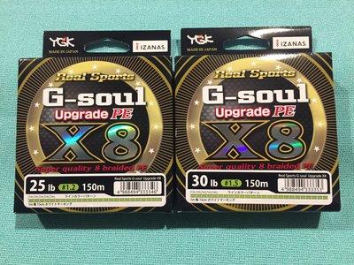 ❖天磯釣具❖150m 1.0/1.2/1.5號 日本製YGK G-soul X8 PE線 軟絲專用路亞線 (另有其他號數