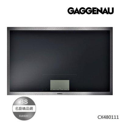 【BS】Gaggenau 400系列CX480111 全區式感應爐 嘉格納