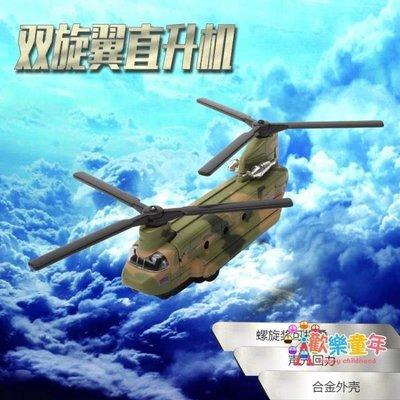 蒂雅多雙旋翼合金飛機模型兒童飛機玩具支奴干美軍運輸機仿真合金