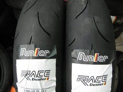 【崇明輪胎館】DUNLER MT601 10吋 熱融胎 機車輪胎 3.50-10 1200元含裝   !!新推出性能胎!