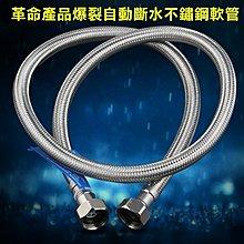 您買(水)保險了嗎 ? 防爆裂自動斷水不鏽鋼軟管(40公分雙內牙口)