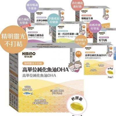 HIBINO 日比野 魚油DHA 【買3送1, 可任選混搭 §小豆芽§ 媽媽 孕婦營養品系列 魚油DHA