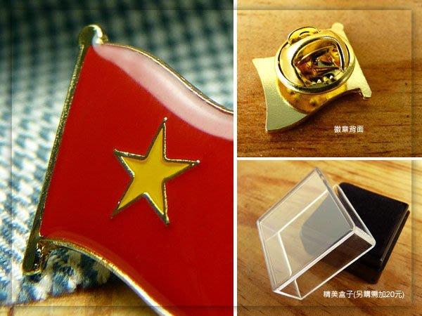 【國旗徽章達人】越南國旗徽章/勳章/胸章/別針/胸針/Vietnam/超過50國圖案可選