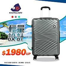 『旅遊日誌』新秀麗Kamiliant卡米龍 飛機輪拉桿箱行李箱 海洋歷險 25吋大容量霧面