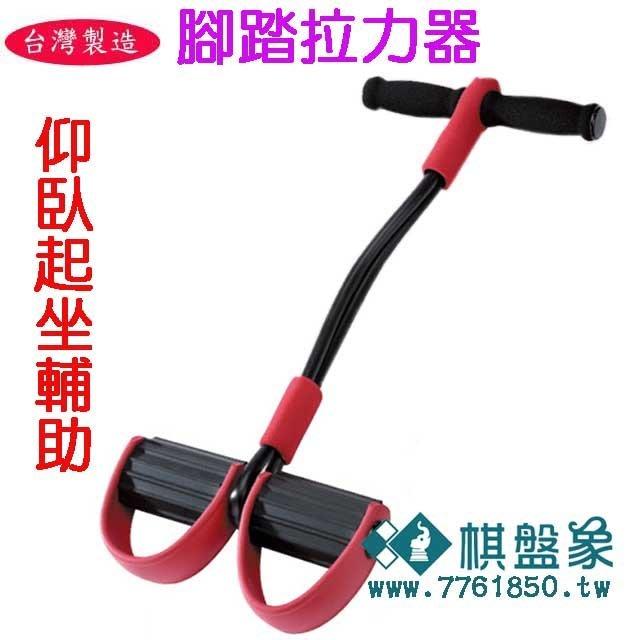 棋盤象 運動生活館 台灣製造 全新  腳踏拉力器  伸展器 健腹器 仰臥起坐  腳踏拉力繩