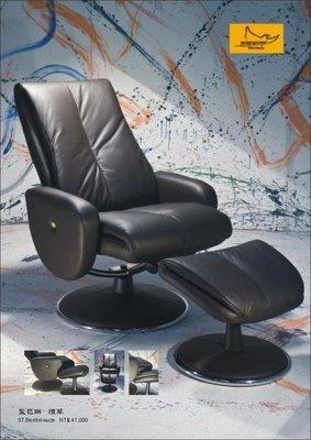 英國鷹牌 聖巴琳(ST.Berlinkwuze ) 深灰色 躺椅/休閒椅/沙發躺椅