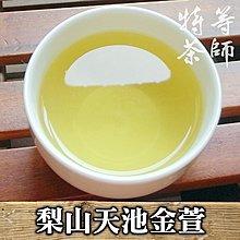 梨山金萱天池,SGS 高山茶 台灣茶,1600元/斤《特等茶師》