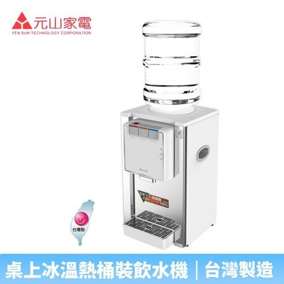 【♡ 電器空間 ♡】 【元山牌】 桌上型不銹鋼冰溫熱桶裝飲水機 (YS-8201BWIB)