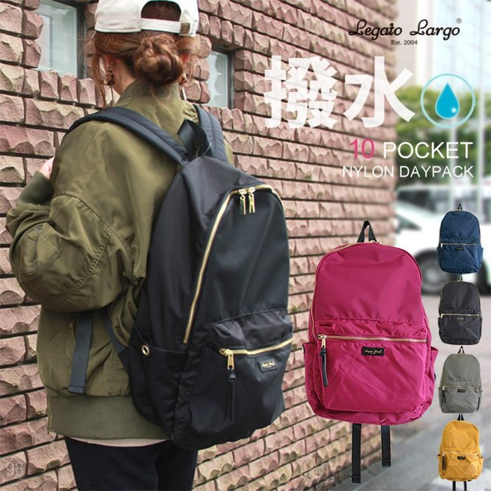 日本 Legato Largo 10口袋 後背包 尼龍後背包 背包 媽媽包 拉鍊後背包 包包 防潑水 女包 書包 通勤包