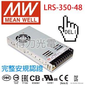 【得力光電】明緯 電源供應器 LRS-350-48 LED變壓器 MEAN WELL Power Supply
