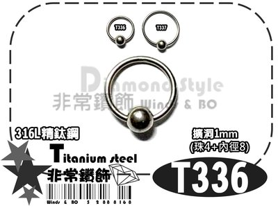 ~非常好鑽~ T336-微擴洞1mm(珠4+內徑8)-擴耳圓環單珠體環-鈦鋼抗過敏-Piercing穿刺