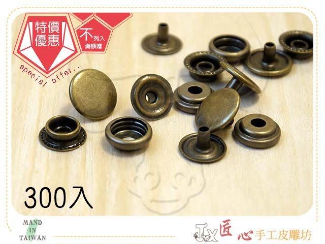 ☆匠心手工皮雕坊☆ 牛仔釦15mm (銅)(A3252-4) 300入  /DIY 拼布 皮革 五金材料