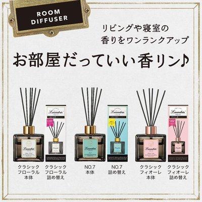 香氛 ◎日本◎ Laundrin' 朗德林 擴香 香氛 補充包  經典花香  NO.7 經典花蕾香 居家 室內 人氣熱賣