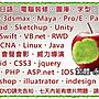 CorelDRAW 影音教學,公司LOGO、平面設計、海報設計、落式陰影、3D文字特效、網頁編輯等功能