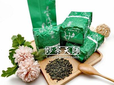 【炒茶天師】台灣高山手採烏龍茶葉$600/斤 喉韻甜水回甘 人氣商品