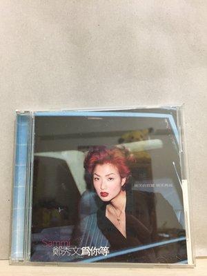 自有 鄭秀文 為你等/承諾 專輯CD