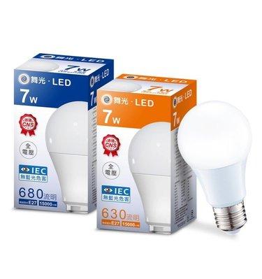 【燈聚】舞光 LED燈泡 E27 7W 省電燈泡 全電壓 無藍光 CNS認證 另有 10W 12W