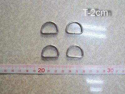 *巧巧布拼布屋*台灣精品~2cmD環 拼布D型環  20mm  2cm 顏色~白銀色 --4入