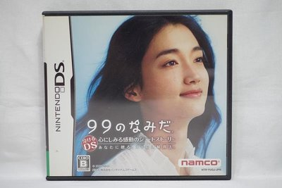 Nintendo DS NDS 99 滴眼淚 日版 正品
