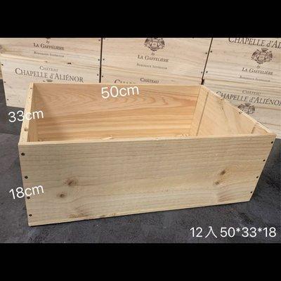 12入二手木箱 葡萄酒木箱 紅酒箱 木箱 裝飾 收納箱