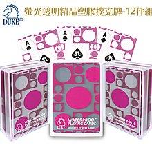 螢光透明精品塑膠撲克牌-12件組