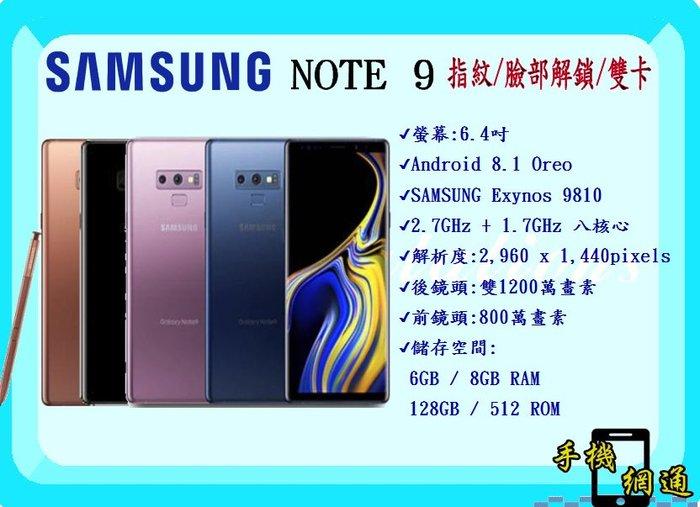中壢『手機網通』SAMSUNG NOTE9 512G 攜碼 台哥大 588 吃到飽 直購價21500元