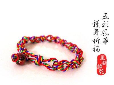 風姿綽約~五彩圓滿幸運手環(S9009) ~ 幸運五色線~ 祈福,避邪 ~ 純手工製作