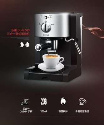 『新品推薦』咖啡機 Donlim/東菱咖啡機家用商用小型意式膠囊全半自動蒸汽打奶泡220V JD