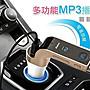 靚殼小舖 藍芽 FM發射器 MP3撥放器 無線 車...