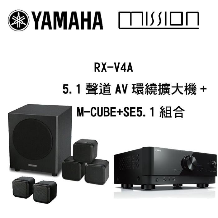 YAMAHA 山葉 RX-V4A 環繞擴大機 + Mission M-CUBE+SE 5.1聲道家庭劇院組合【公司貨保
