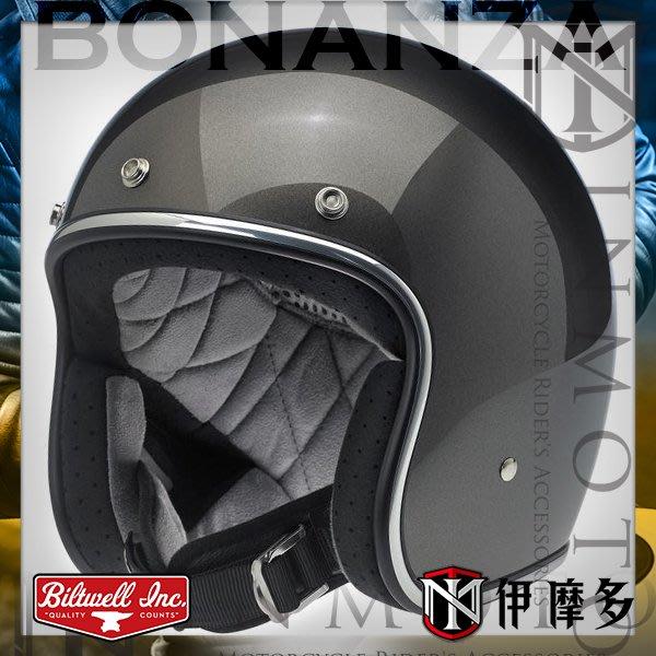 伊摩多※美國 Biltwell Bonanza 半罩 復古安全帽 美式 gogoro。Bronze Metall 金屬灰