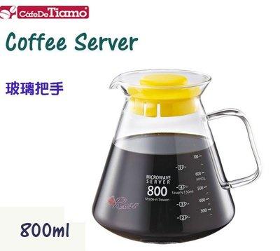 【ROSE 玫瑰咖啡館】 Tiamo 耐熱玻璃壺 分享壺 800cc-玻璃把手款 黃色 共五色