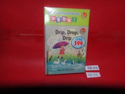 【愛悅二手書坊 04-53】字尾發音I Drip Drop Drip 信誼(未拆/封面小女孩撐雨傘)