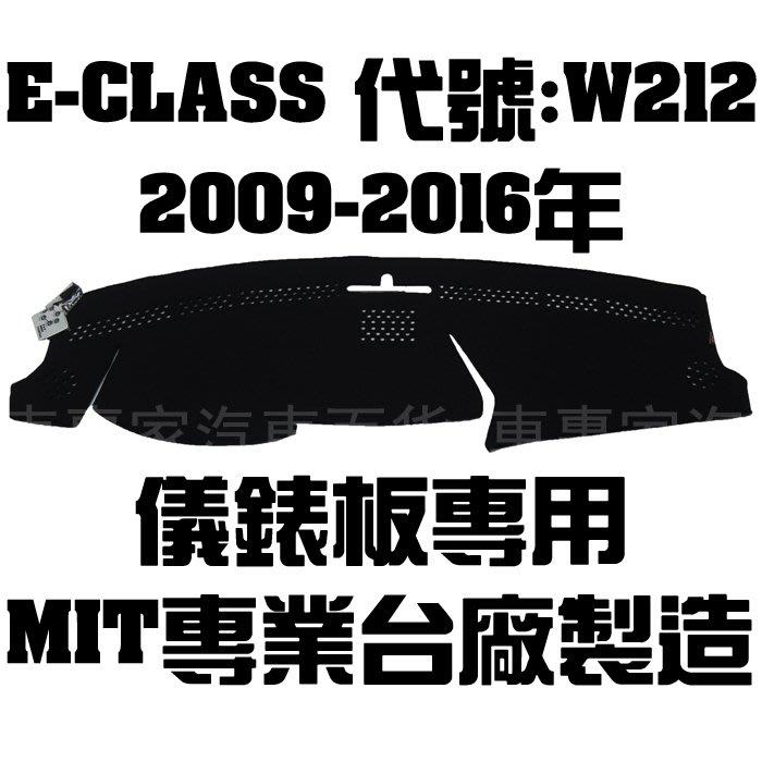 出清 09-2016年 E-CLASS W212 避光墊 奈納炭 奈納碳 竹炭 儀表墊 隔熱墊 遮陽墊 儀表板 儀錶板