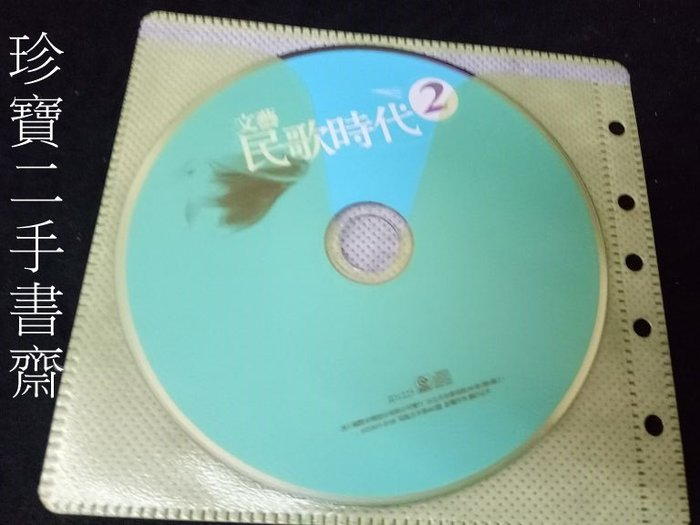 【珍寶二手書齋CD2】文藝民歌時代 2 裸片 收錄施孝容、李建復、王夢麟 已測試正常