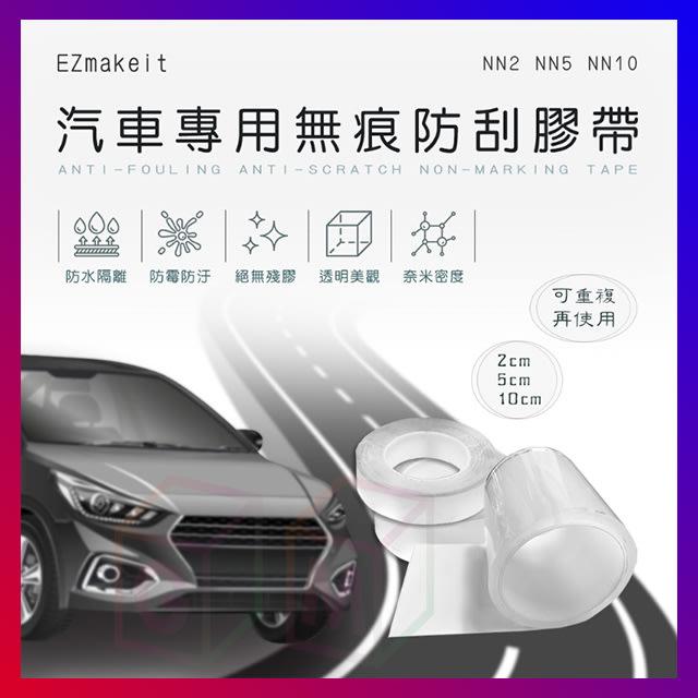EZmakeit 汽車專用無痕防刮膠帶 奈米防霉材質 防水且無殘膠 全方位保護您的車邊烤漆 無痕膠帶 膠帶 無痕防刮膠帶