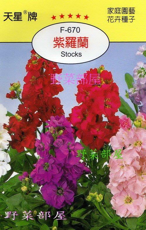 【野菜部屋~】Y55 紫羅蘭Stocks~天星牌原包裝種子~每包15元~