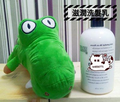 『美安』滋潤洗髮乳