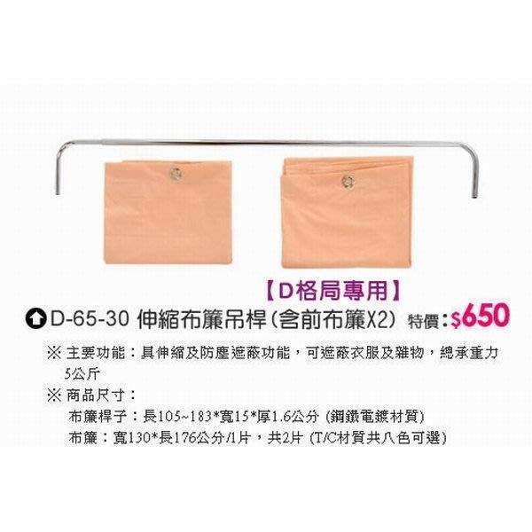 中華批發網:D-65-30(伸縮布簾吊桿)[自由搭零配件](若沒和AH系列主產品購買運費需外加)