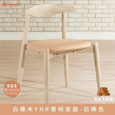 【myhome8居家無限】白橡木YHR餐椅皮面-複刻經典輕鬆擁有