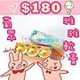 555葡眾❤ 雅雅軟膏 YaYa軟膏特價一瓶180元...